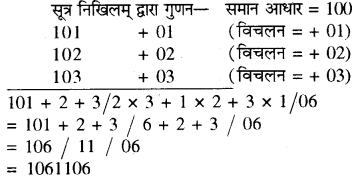 RBSE Solutions for Class 8 Maths Chapter 5 वैदिक गणित Additional Questions 2C