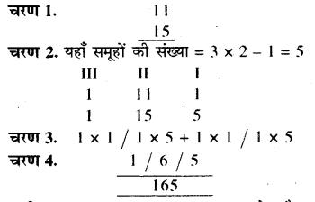 RBSE Solutions for Class 8 Maths Chapter 5 वैदिक गणित Ex 5.1 Q1b