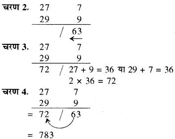 RBSE Solutions for Class 8 Maths Chapter 5 वैदिक गणित Ex 5.1 Q2b