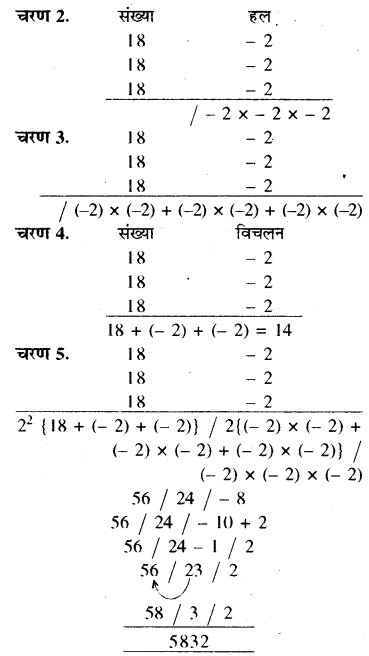 RBSE Solutions for Class 8 Maths Chapter 5 वैदिक गणित Ex 5.1 Q2k