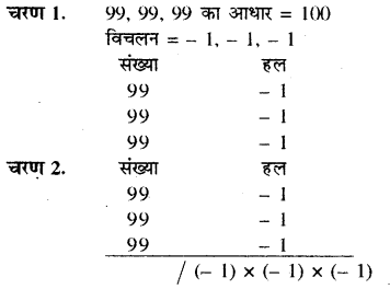 RBSE Solutions for Class 8 Maths Chapter 5 वैदिक गणित Ex 5.1 Q2l