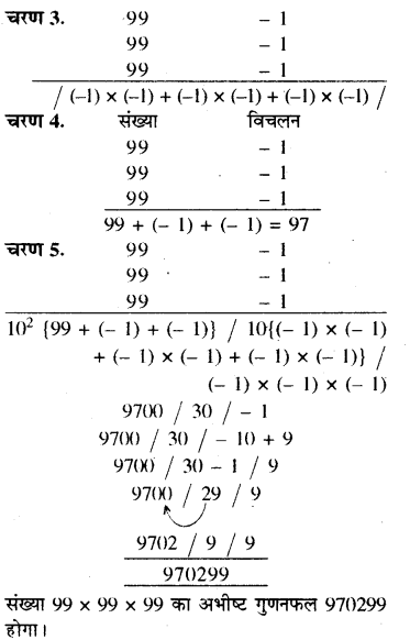 RBSE Solutions for Class 8 Maths Chapter 5 वैदिक गणित Ex 5.1 Q2m
