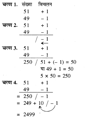 RBSE Solutions for Class 8 Maths Chapter 5 वैदिक गणित In Text Exercise 60f