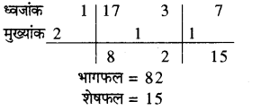 RBSE Solutions for Class 8 Maths Chapter 5 वैदिक गणित In Text Exercise 68