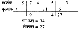 RBSE Solutions for Class 8 Maths Chapter 5 वैदिक गणित In Text Exercise 68e