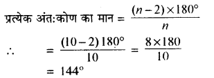 RBSE Solutions for Class 8 Maths Chapter 6 बहुभुज Ex 6.1 Q8