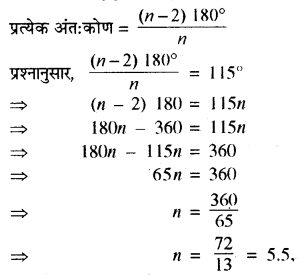 RBSE Solutions for Class 8 Maths Chapter 6 बहुभुज Ex 6.1 Q9