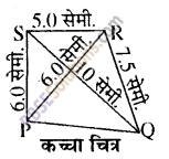 RBSE Solutions for Class 8 Maths Chapter 7 चतुर्भुज की रचना Ex 7.2 - 5