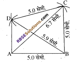 RBSE Solutions for Class 8 Maths Chapter 7 चतुर्भुज की रचना Ex 7.2 - 9