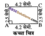 RBSE Solutions for Class 8 Maths Chapter 7 चतुर्भुज की रचना Ex 7.3 - 5