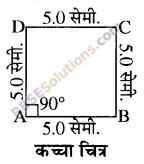 RBSE Solutions for Class 8 Maths Chapter 7 चतुर्भुज की रचना Ex 7.3 - 9