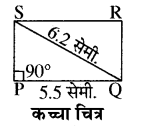 RBSE Solutions for Class 8 Maths Chapter 7 चतुर्भुज की रचना Ex 7.6 Q4