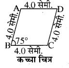 RBSE Solutions for Class 8 Maths Chapter 7 चतुर्भुज की रचना Ex 7.6 Q7