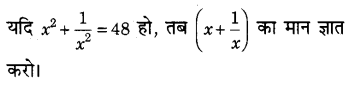 RBSE Solutions for Class 9 Maths Chapter 3 बहुपद Additional Questions Q5