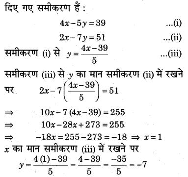 RBSE Solutions for Class 9 Maths Chapter 4 दो चरों वाले रैखिक समीकरण Ex 4.2 Q5