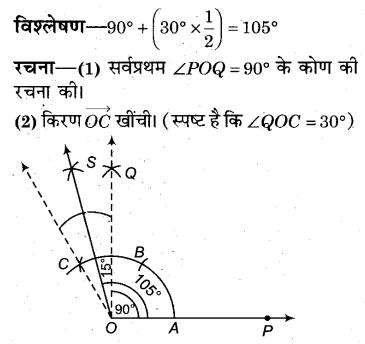 RBSE Solutions for Class 9 Maths Chapter 5 समतल ज्यामिती परिचय एवं रेखाएँ व कोण Ex 5.3 Q9.2