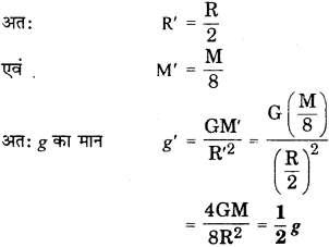 RBSE Solutions for Class 9 Science Chapter 10 गुरुत्वाकर्षण 21
