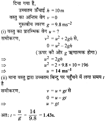 RBSE Solutions for Class 9 Science Chapter 10 गुरुत्वाकर्षण 5