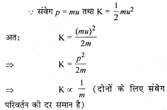 RBSE Solutions for Class 9 ScienceChapter 16 सड़क सुरक्षा 1