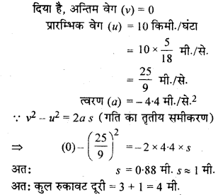RBSE Solutions for Class 9 ScienceChapter 16 सड़क सुरक्षा 4
