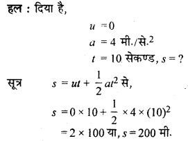 RBSE Solutions for Class 9 ScienceChapter 16 सड़क सुरक्षा 5