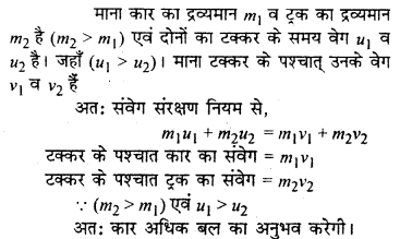 RBSE Solutions for Class 9 ScienceChapter 16 सड़क सुरक्षा 6