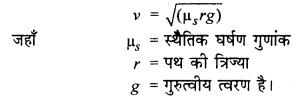 RBSE Solutions for Class 9 ScienceChapter 16 सड़क सुरक्षा 8