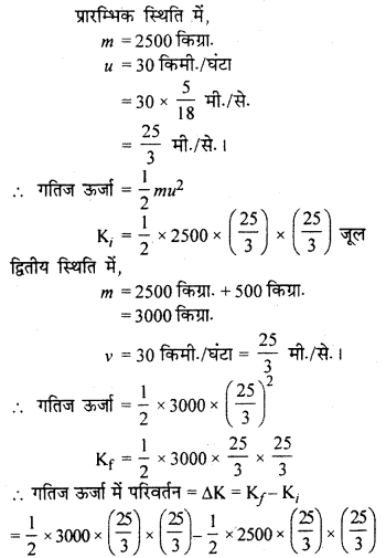 RBSE Solutions for Class 9 ScienceChapter 16 सड़क सुरक्षा 9