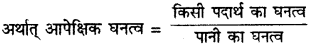 RBSE Solutions for Class 9 Science Chapter 9 बल और गति 12