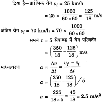 RBSE Solutions for Class 9 Science Chapter 9 बल और गति 27