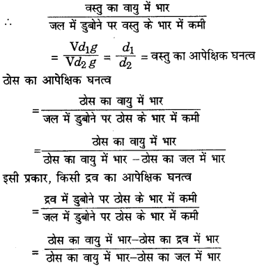 RBSE Solutions for Class 9 Science Chapter 9 बल और गति 39