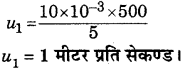 RBSE Solutions for Class 9 Science Chapter 9 बल और गति 49