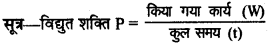 RBSE Solutions for Class 10 Science Chapter 10 विद्युत धारा image - 1