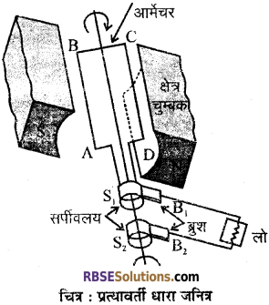 RBSE Solutions for Class 10 Science Chapter 10 विद्युत धारा image - 11