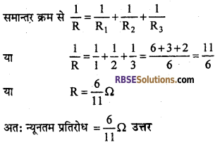 RBSE Solutions for Class 10 Science Chapter 10 विद्युत धारा image - 21