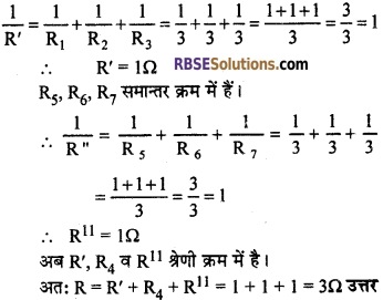 RBSE Solutions for Class 10 Science Chapter 10 विद्युत धारा image - 26