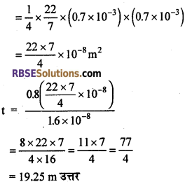 RBSE Solutions for Class 10 Science Chapter 10 विद्युत धारा image - 32